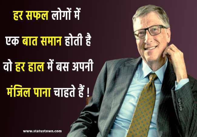 letest bill gates hindi quotes