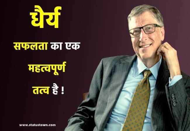 धैर्य सफलता का एक महत्वपूर्ण तत्व है ! - Bill Gates download