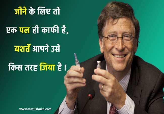 जीने के लिए तो एक पल ही काफी है, बशर्ते आपने उसे किस तरह जिया है !            - Bill Gates download