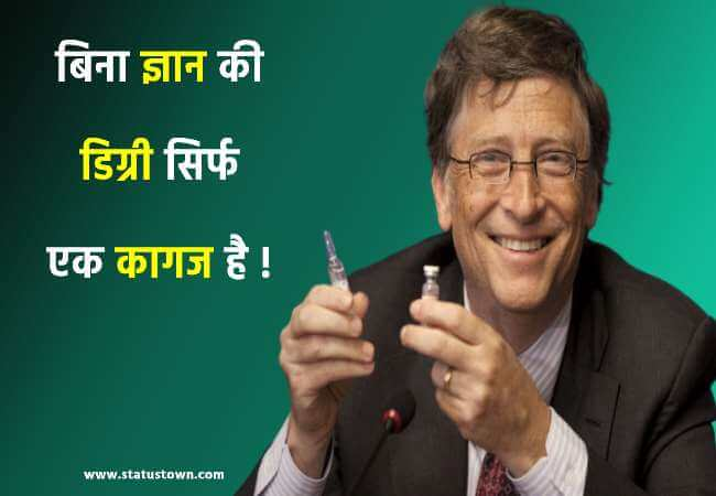 bill gates life changing quotes