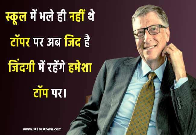 स्कूल में भले ही नहीं थे टॉपर पर अब जिद है जिंदगी में रहेंगे हमेशा टॉप पर। - Bill Gates download