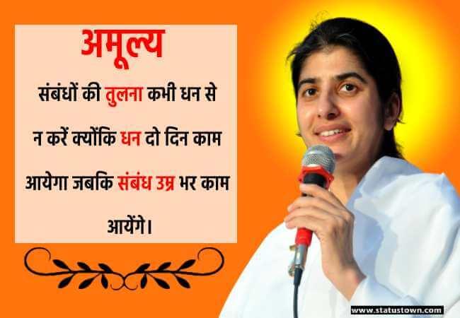 letest bk shivani quotes