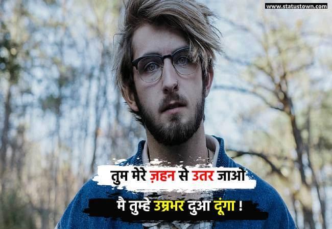तुम मेरे ज़हन से उतर जाओ मै तुम्हे उम्रभर दुआ दूंगा ! - Sad Status for Boys in Hindi download