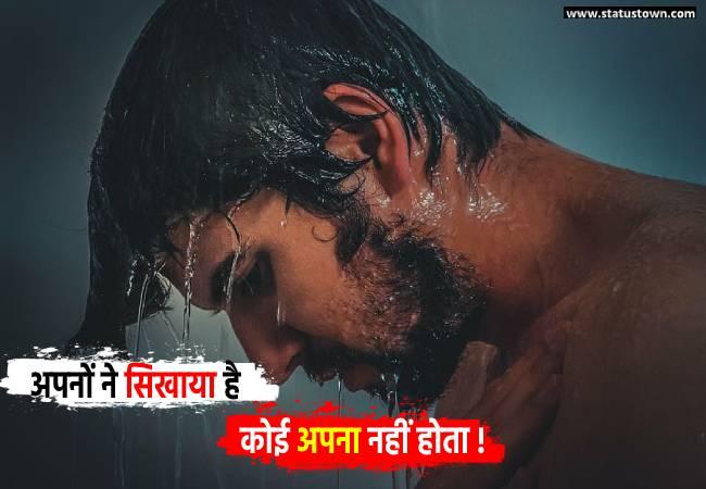 अपनों ने सिखाया है कोई अपना नहीं होता ! - Sad Status for Boys in Hindi download