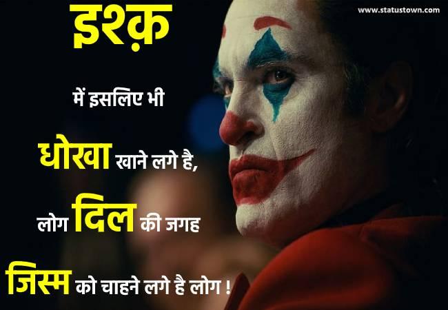 इश्क़ में इसलिए भी धोखा खाने लगे है, लोग दिल की जगह जिस्म को चाहने लगे है लोग ! - Sad Status for Boys in Hindi download