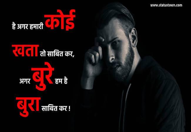 है अगर हमारी कोई खता तो साबित कर, अगर बुरे हम है बुरा साबित कर ! - Sad Status for Boys in Hindi download
