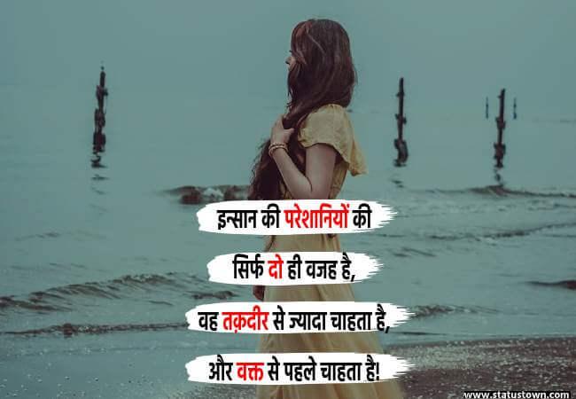 इन्सान की परेशानियों की सिर्फ दो ही वजह है, वह तक़दीर से ज्यादा चाहता है, और वक्त से पहले चाहता है! - Sad Status for Girl in Hindi download