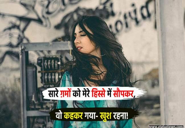 सारे ग़मों को मेरे हिस्से में सौपकर, वो कहकर गया- खुश रहना! - Sad Status for Girl in Hindi download