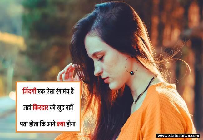 जिंदगी एक ऐसा रंग मंच है जहां किरदार को खुद नहीं पता होता कि आगे क्या होगा। - Sad Status for Girl in Hindi download