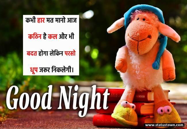 letest good night image