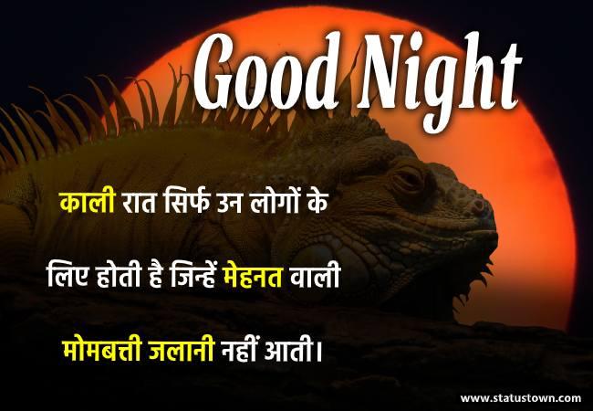 letest good night quotes status