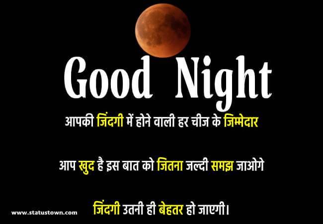 letest good night status