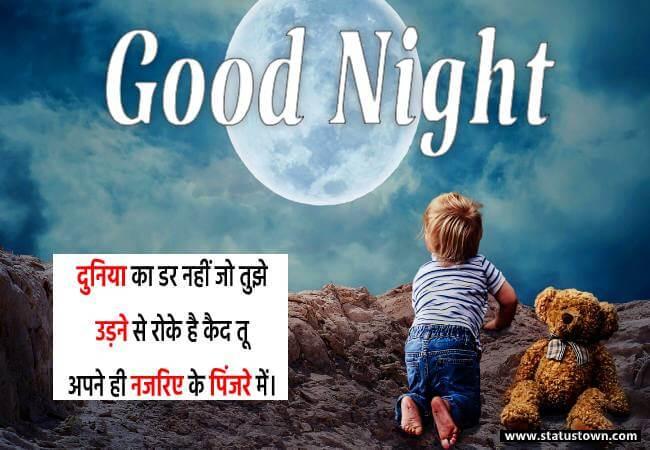 letest good night