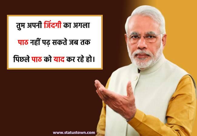 तुम अपनी जिंदगी का अगला पाठ नहीं पढ़ सकते जब तक पिछले पाठ को याद कर रहे हो। - Narendra Modi download