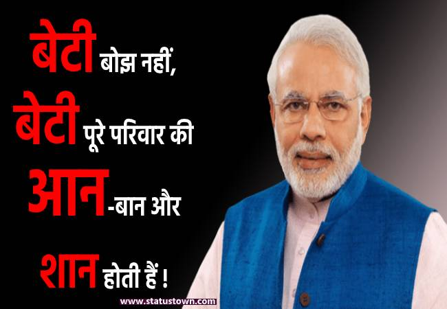 बेटी बोझ नहीं, बेटी पूरे परिवार की आन-बान और शान होती हैं !    - Narendra Modi download