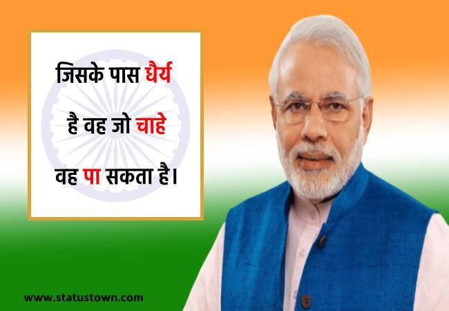 जिसके पास धैर्य है वह जो चाहे वह पा सकता है। - Narendra Modi download