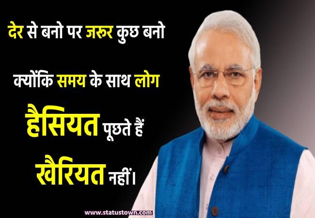 देर से बनो पर जरूर कुछ बनो क्योंकि समय के साथ लोग हैसियत पूछते हैं खैरियत नहीं। - Narendra Modi download