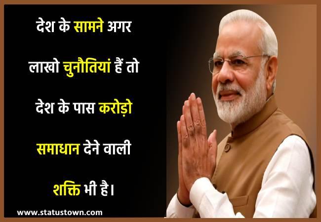 देश के सामने अगर लाखो चुनौतियां हैं तो देश के पास करोड़ो समाधान देने वाली शक्ति भी है। - Narendra Modi download