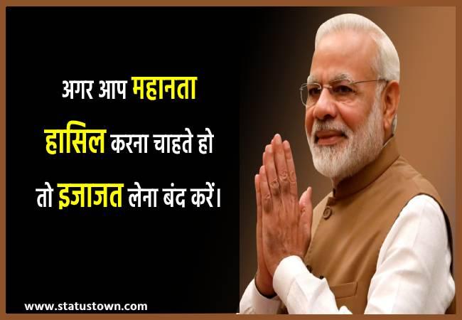 अगर आप महानता हासिल करना चाहते हो तो इजाजत लेना बंद करें। - Narendra Modi download