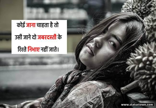 letest sad girl hindi status