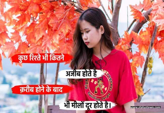 कुछ रिश्ते भी कितने अजीब होते है क़रीब होने के बाद भी मीलों दूर होते है। - Sad Status for Girl in Hindi download