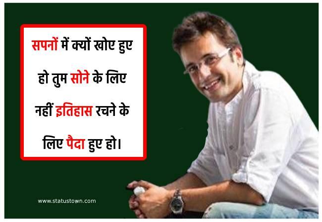 letest sandeep maheshwari success status