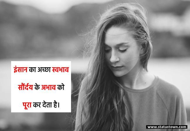 इंसान का अच्छा स्वभाव सौंर्दय के अभाव को पूरा कर देता है। - Sad Status for Girl in Hindi download