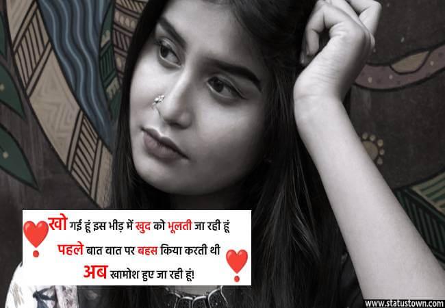 love girl status
