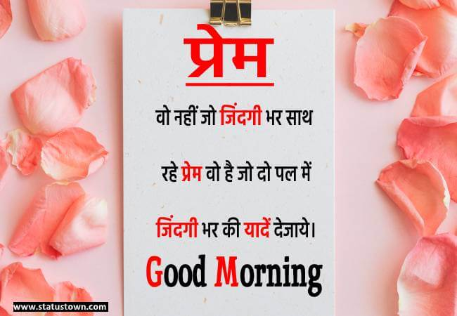 love good morning image