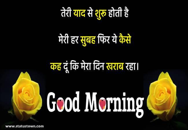 love good morning shayari