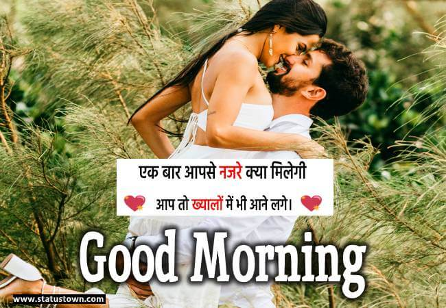 love good morning status