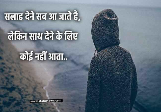 sad shayari whatsapp status image