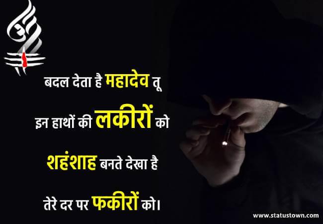 बदल देता है महादेव तू इन हाथों की लकीरों को शहंशाह बनते देखा है तेरे दर पर फकीरों को। - Mahakal status download