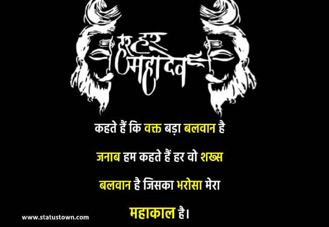 कहते हैं कि वक्त बड़ा बलवान है जनाब हम कहते हैं हर वो शख्स बलवान है जिसका भरोसा मेरा महाकाल है। - Mahakal status download