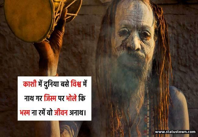 काशी में दुनिया बसे विश्व में नाथ गर जिस्म पर भोले कि भस्म ना रमें वो जीवन अनाथ।   - Mahakal status download
