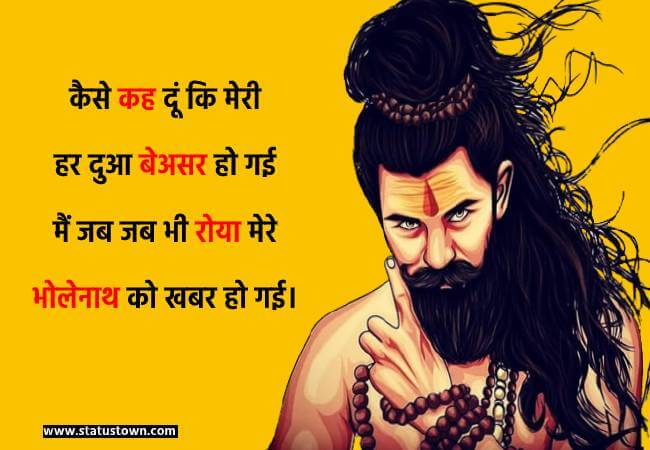 mahakal status quotes