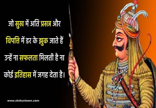 maharana pratap image status