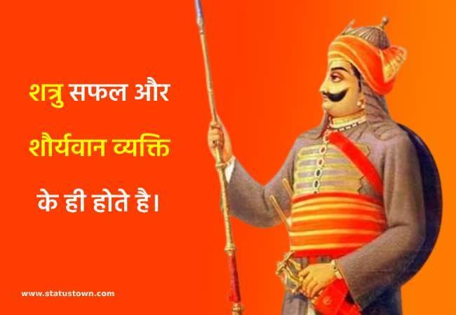 maharana pratap ke vichar