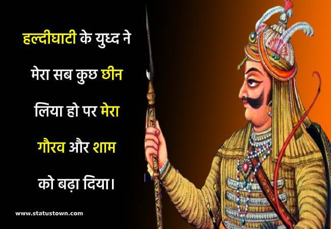 maharana pratap quotes image