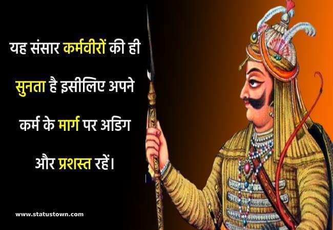 maharana pratap quotes status