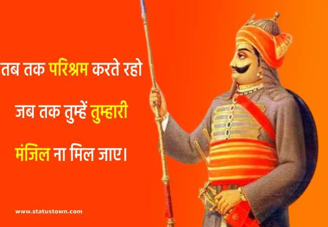 maharana pratap vichar status