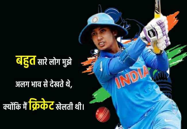 बहुत सारे लोग मुझे अलग भाव से देखते थे, क्योंकि मैं क्रिकेट खेलती थी। - Mithali Raj download