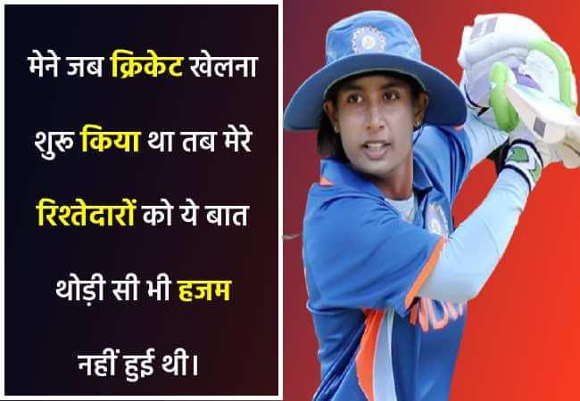 मेने जब क्रिकेट खेलना शुरू किया था तब मेरे रिश्तेदारों को ये बात थोड़ी सी भी हजम नहीं हुई थी।  - Mithali Raj download