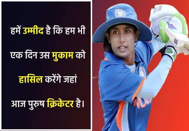 हमें उम्मीद है कि हम भी एक दिन उस मुकाम को हासिल करेंगे जहां आज पुरुष क्रिकेटर है।     - Mithali Raj download