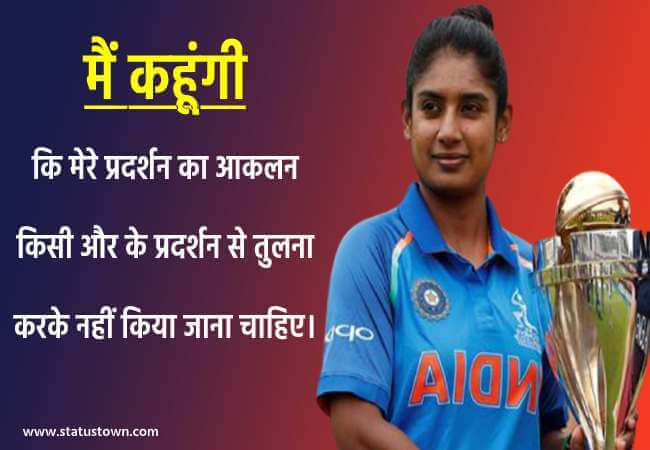 mithali raj quotes hindi