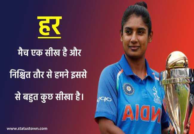 हर मैच एक सीख है और निश्चित तौर से हमने इससे से बहुत कुछ सीखा है। - Mithali Raj download
