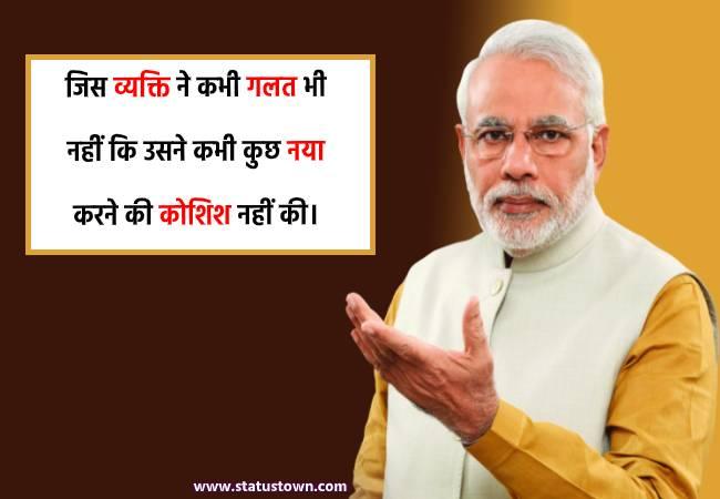 जिस व्यक्ति ने कभी गलत भी नहीं कि उसने कभी कुछ नया करने की कोशिश नहीं की। - Narendra Modi download