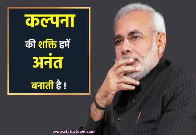 कल्पना की शक्ति हमें अनंत बनाती है ! - Narendra Modi download