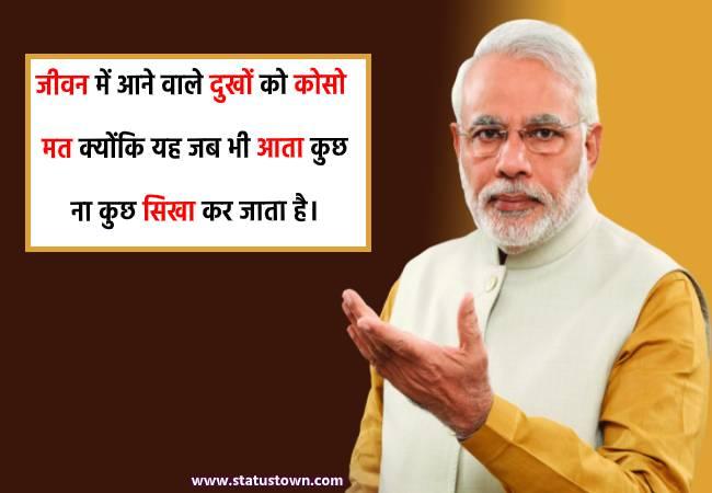 जीवन में आने वाले दुखों को कोसो मत क्योंकि यह जब भी आता कुछ ना कुछ सिखा कर जाता है। - Narendra Modi download