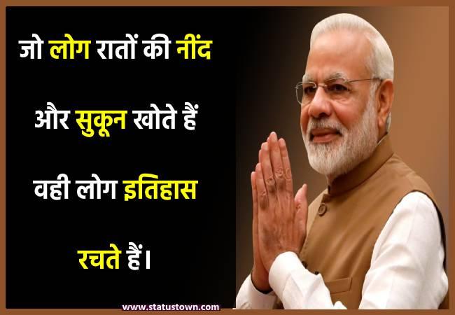 जो लोग रातों की नींद और सुकून खोते हैं वही लोग इतिहास रचते हैं। - Narendra Modi download